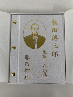 藤田傳三郎生誕180年
